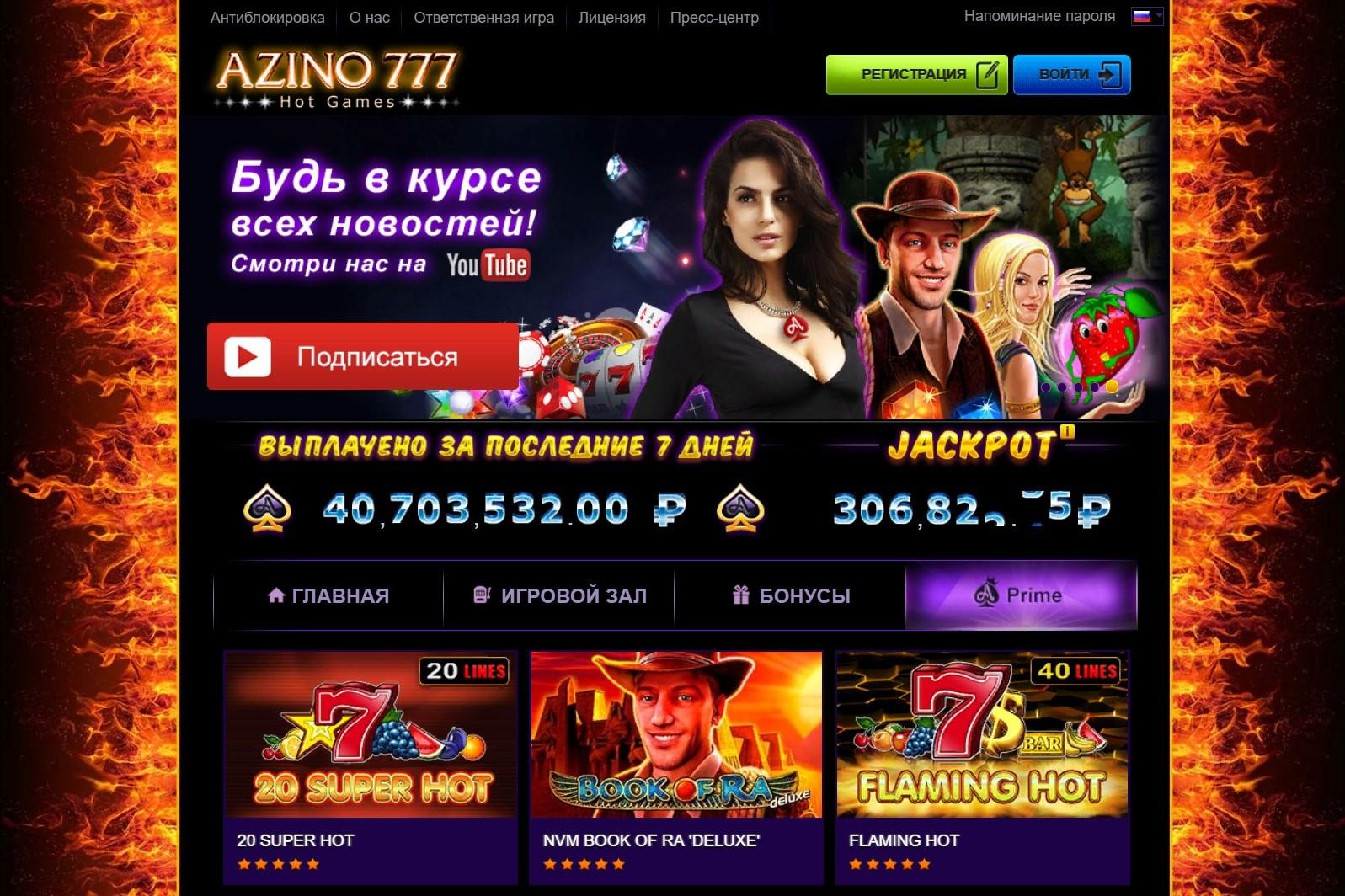 Играть в казино азино 777 ком казино и шлюхи