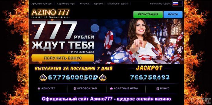777 казино официальный сайт бонус код казино адмирал
