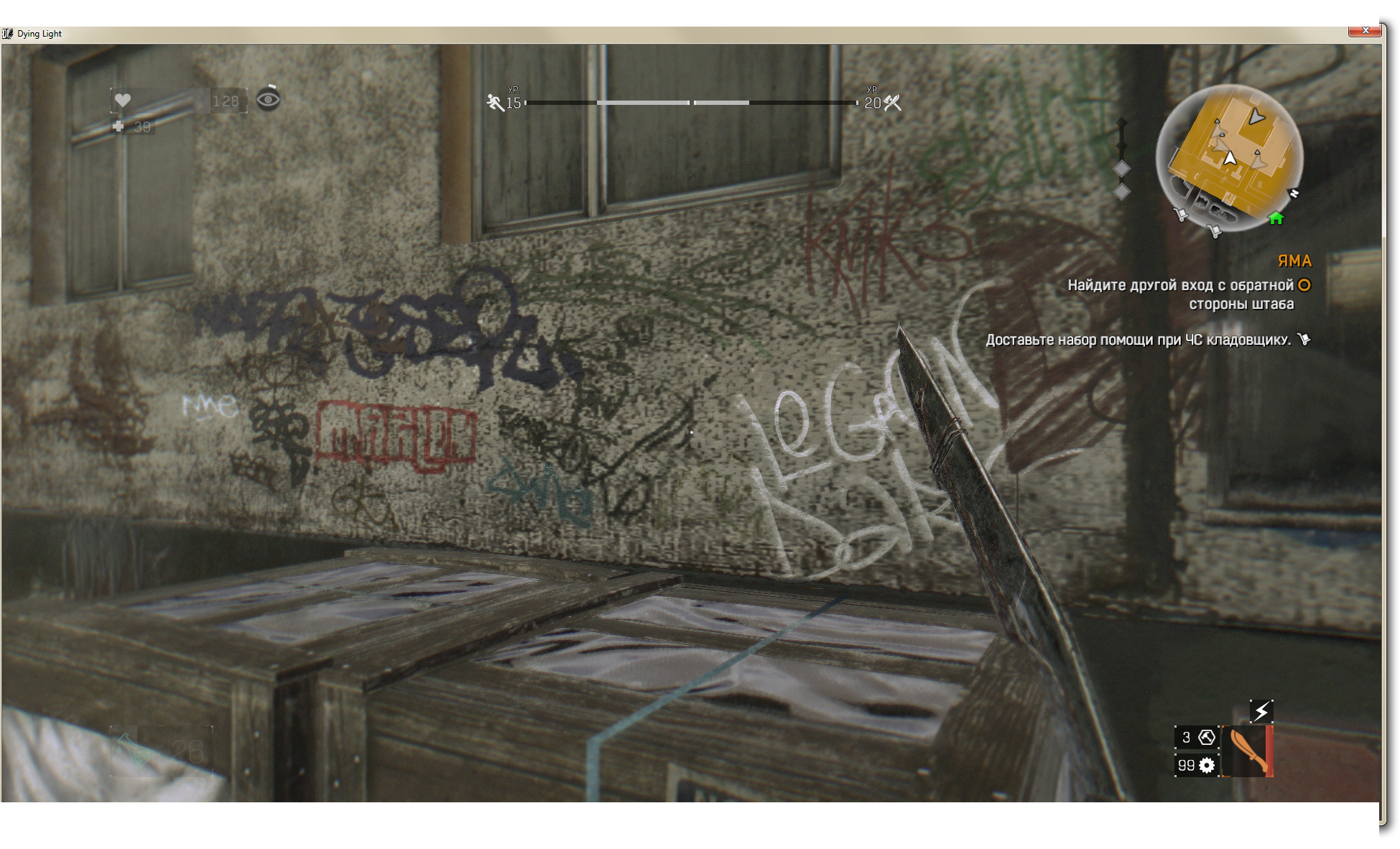 2015-02-04 02-39-50 Dying Light (inactive)